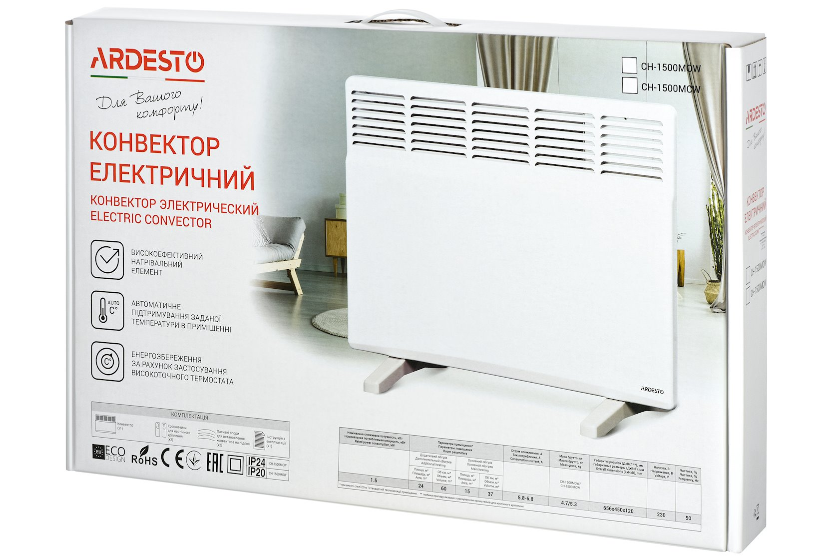 Konvektor Ardesto CH-1500MOW