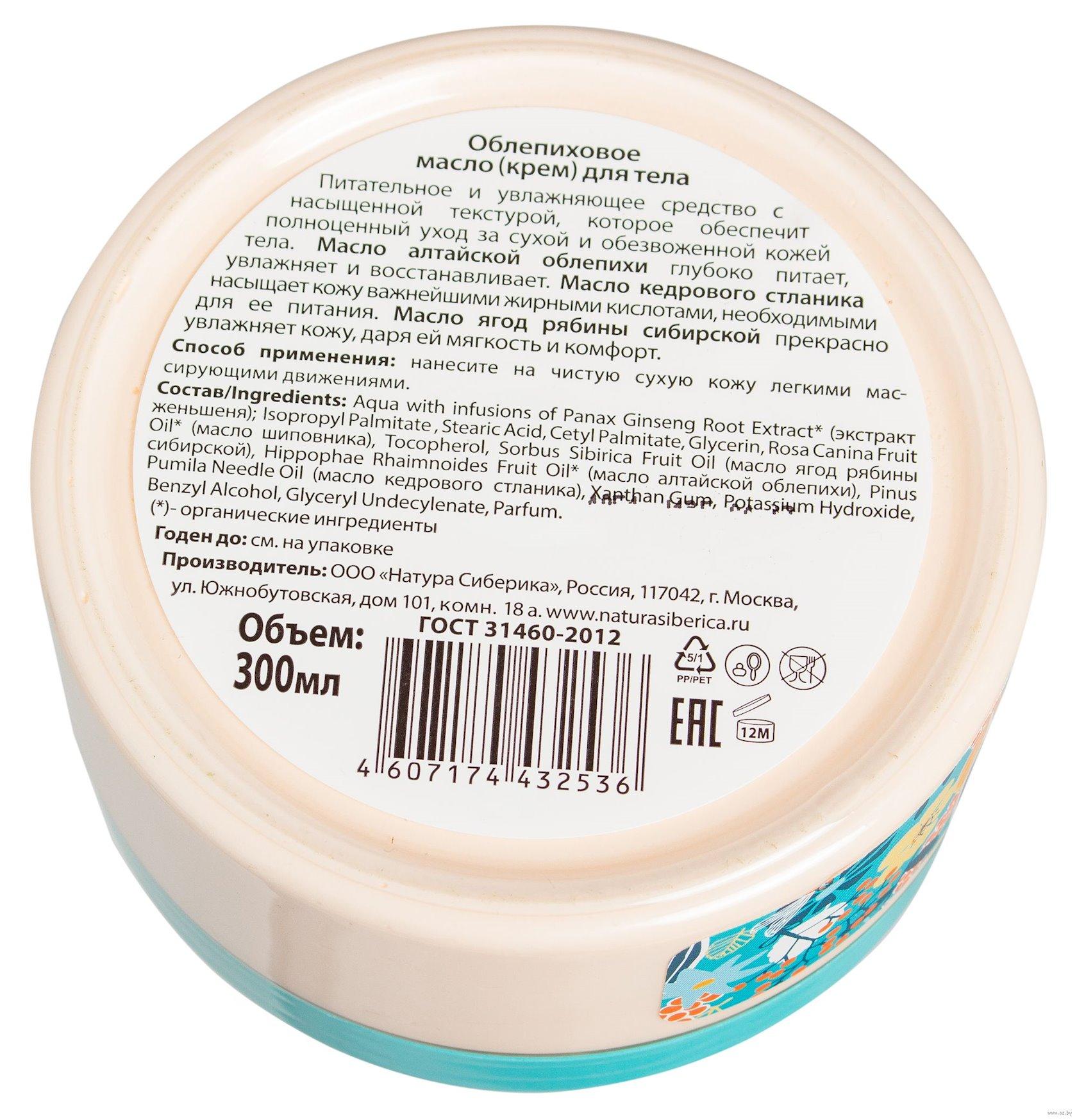 Dəniz taxta yağı bədən üçün  Natura Siberica, 300 ml