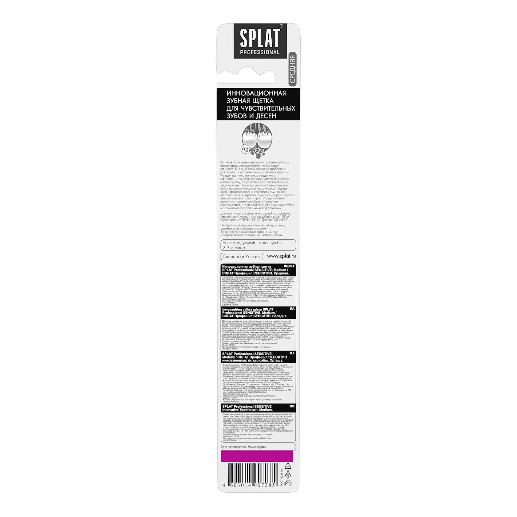 Diş fırçası Splat Sensitive Medium Orta