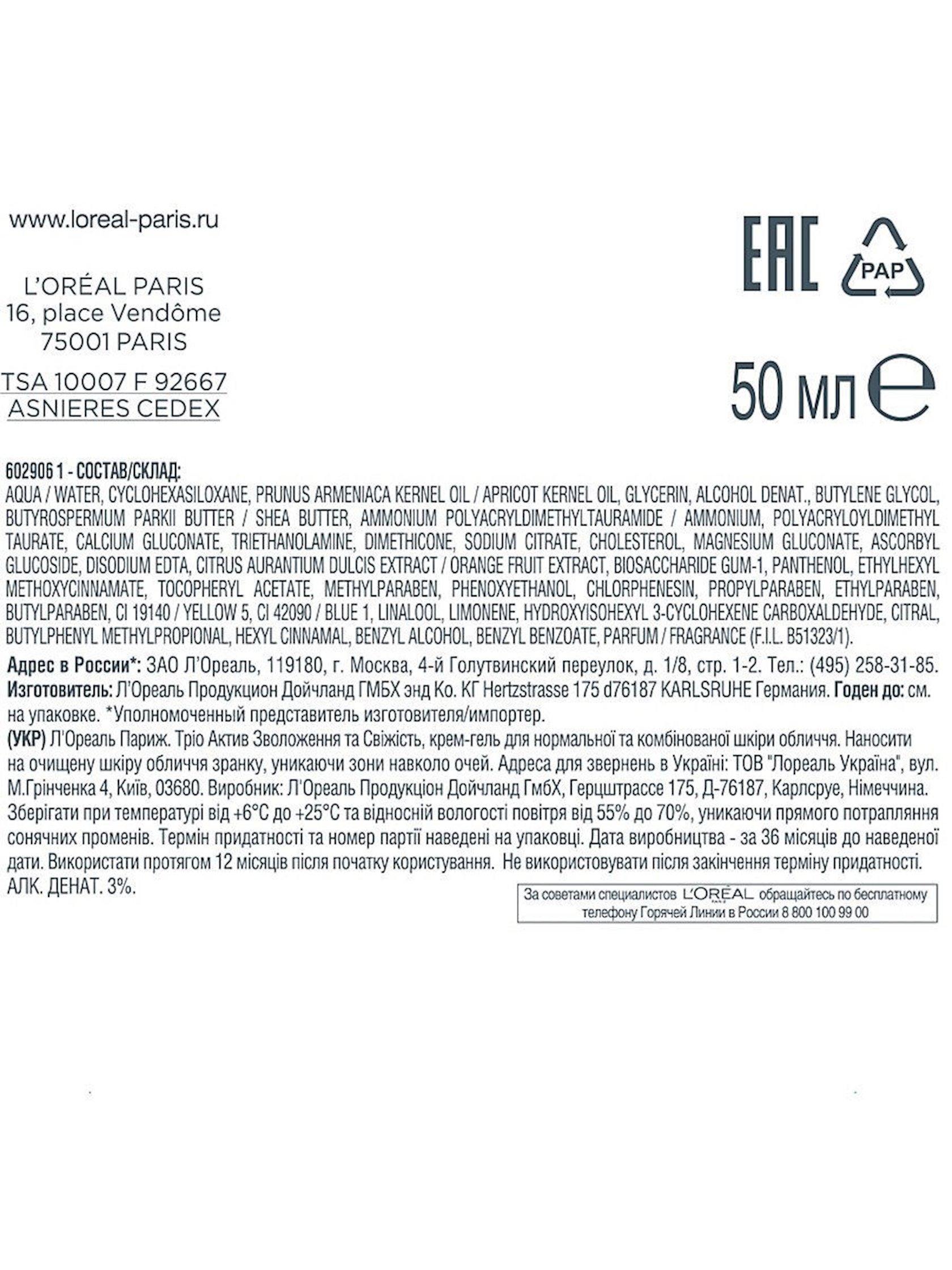 Gel-krem L'Oreal Paris Trio Aktiv Nəmləndirmə və təravət Normal və qarışıq dəri üçün 50 ml