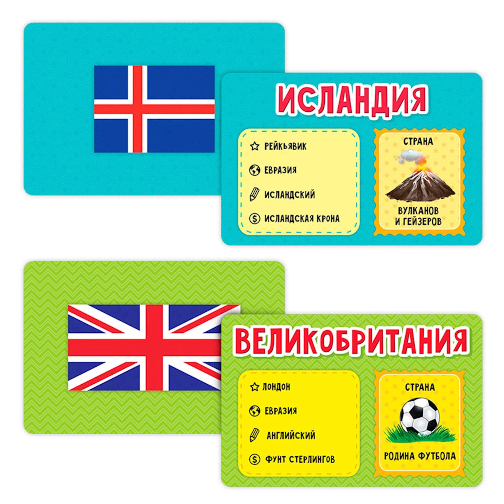 "Kart oyunu ""Геодом"" ""Флагомания"" 1 Hissə, 54 kart 8x12 sm"