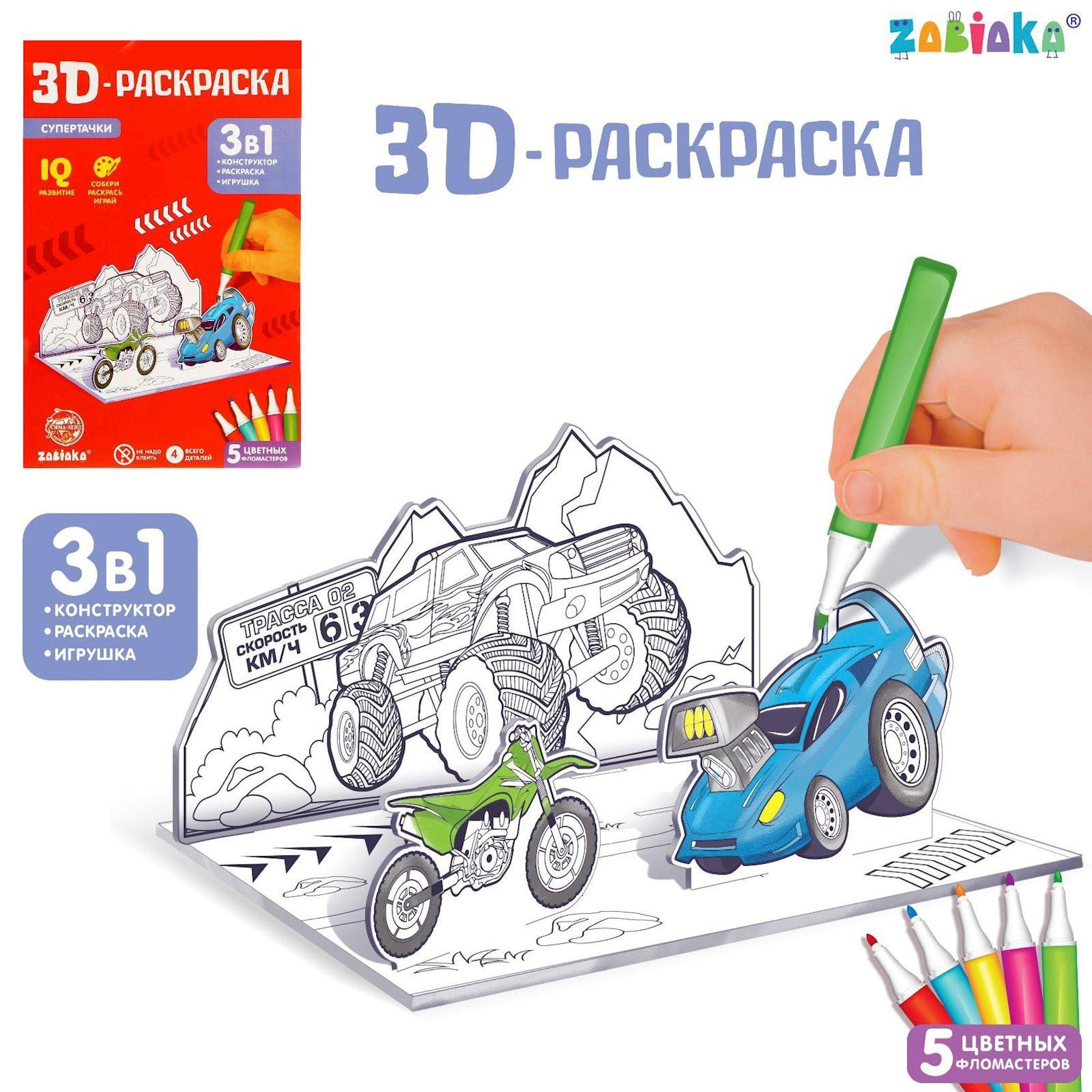 3D albom Zabiaka Superarabalar 3-ü 1-də