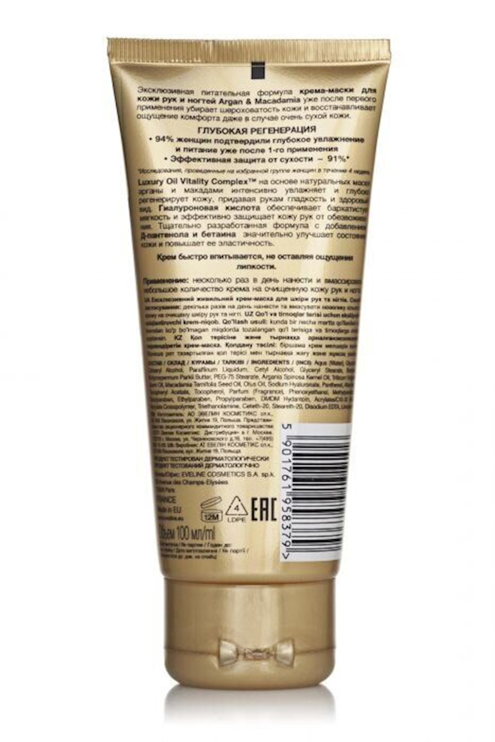 Əl və dırnaq üçün krem-maska Eveline Cosmetics Argan & Macadamia Professional 100 ml