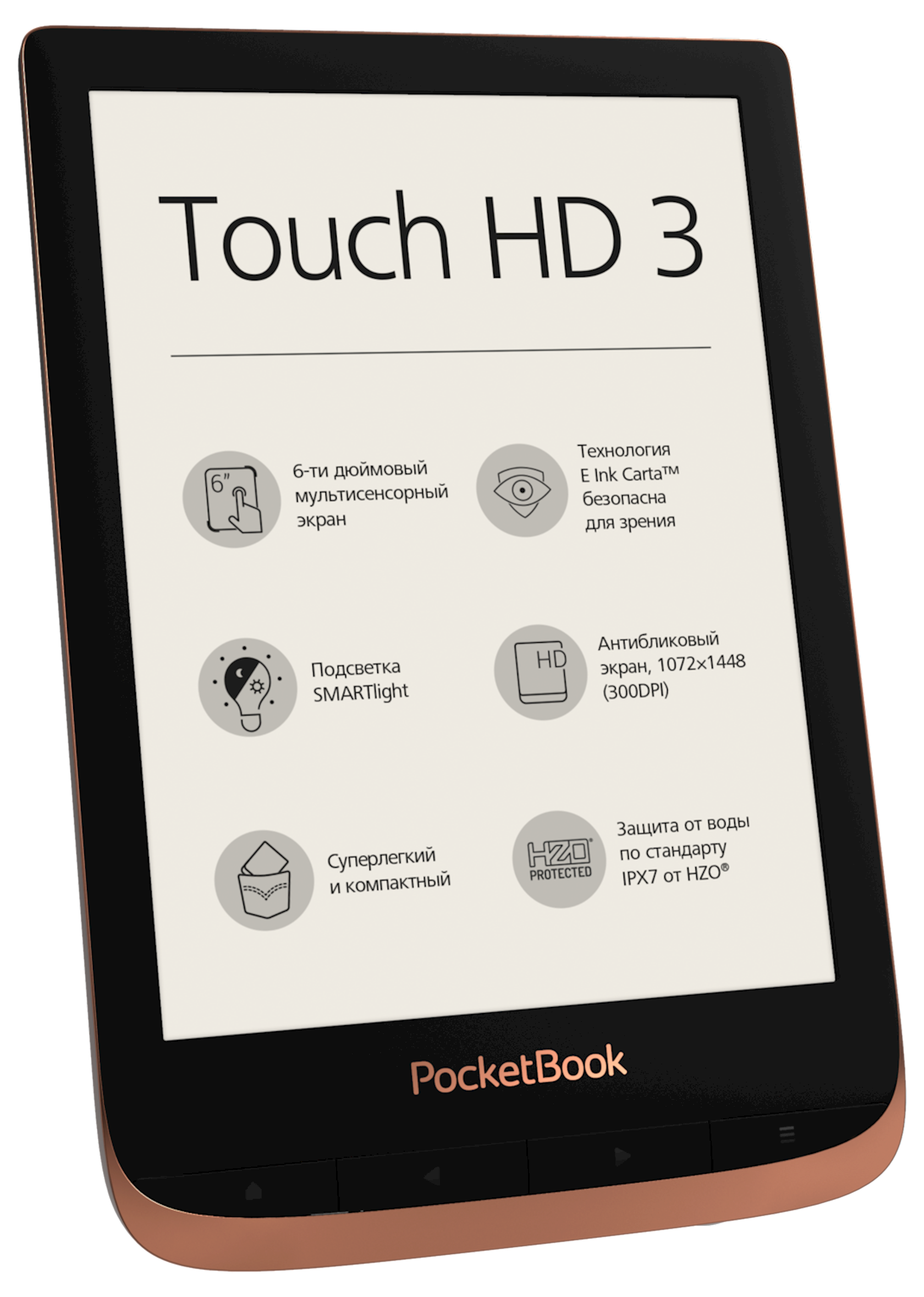 Elektron kitab PocketBook 632 Touch HD 3 Copper