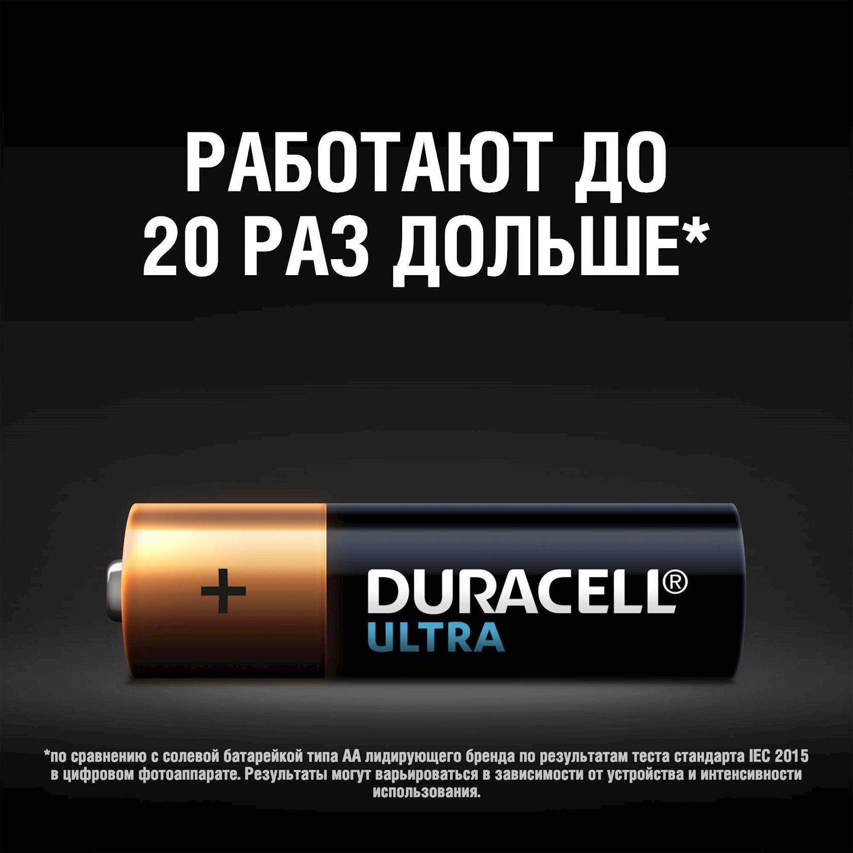 Batareya Duracell Ultra Power LR6 AA 1.5V, 2 əd