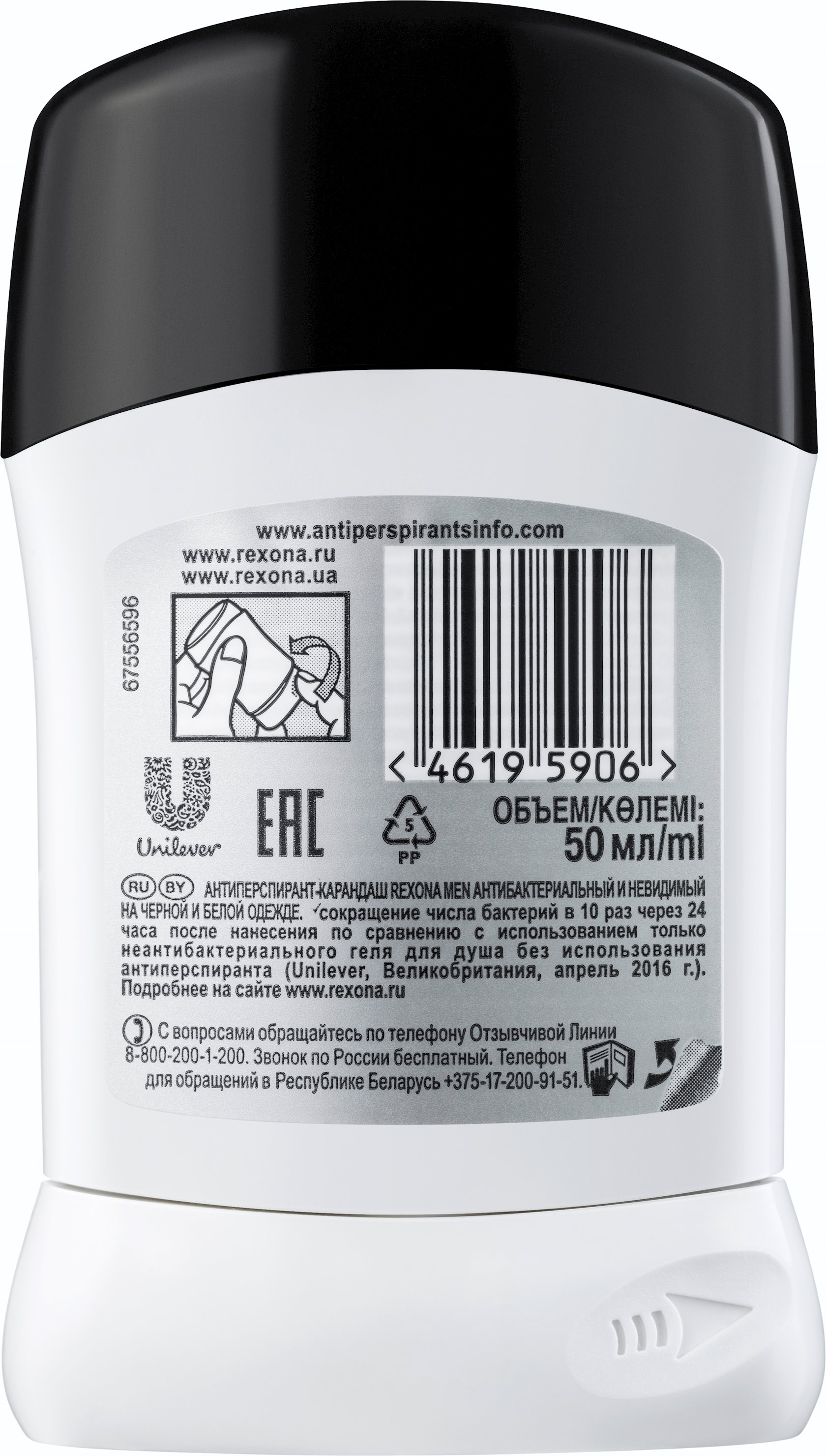 Antiperspirant Rexona Men Antibakterial və Görünməz 50 ml