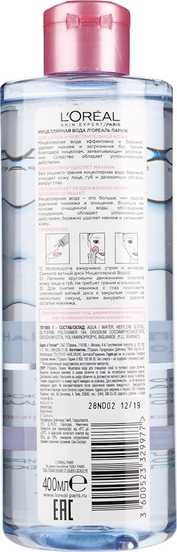Misellyar su L'Oreal Paris Skin Expert Quru və həssas dəri üçün dəri