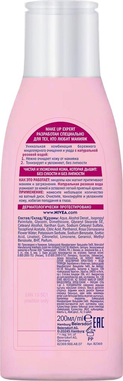Misellyar süd-tonik Nivea Make Up Expert , üz və dodaq makiyajının təmizlənməsi üçün  Qızılgül suyu, 200 ml