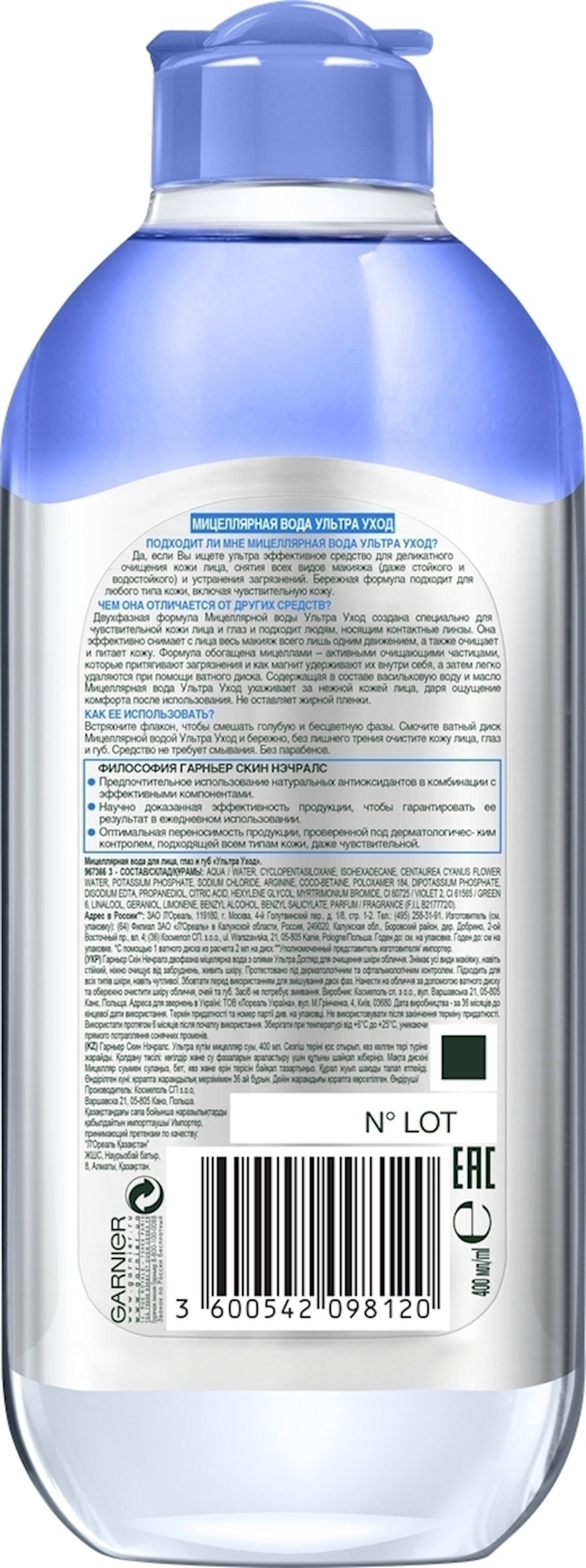 Misselyar su Garnier Skin Naturals , həssas dəri üçün ultra qulluq, 400 ml