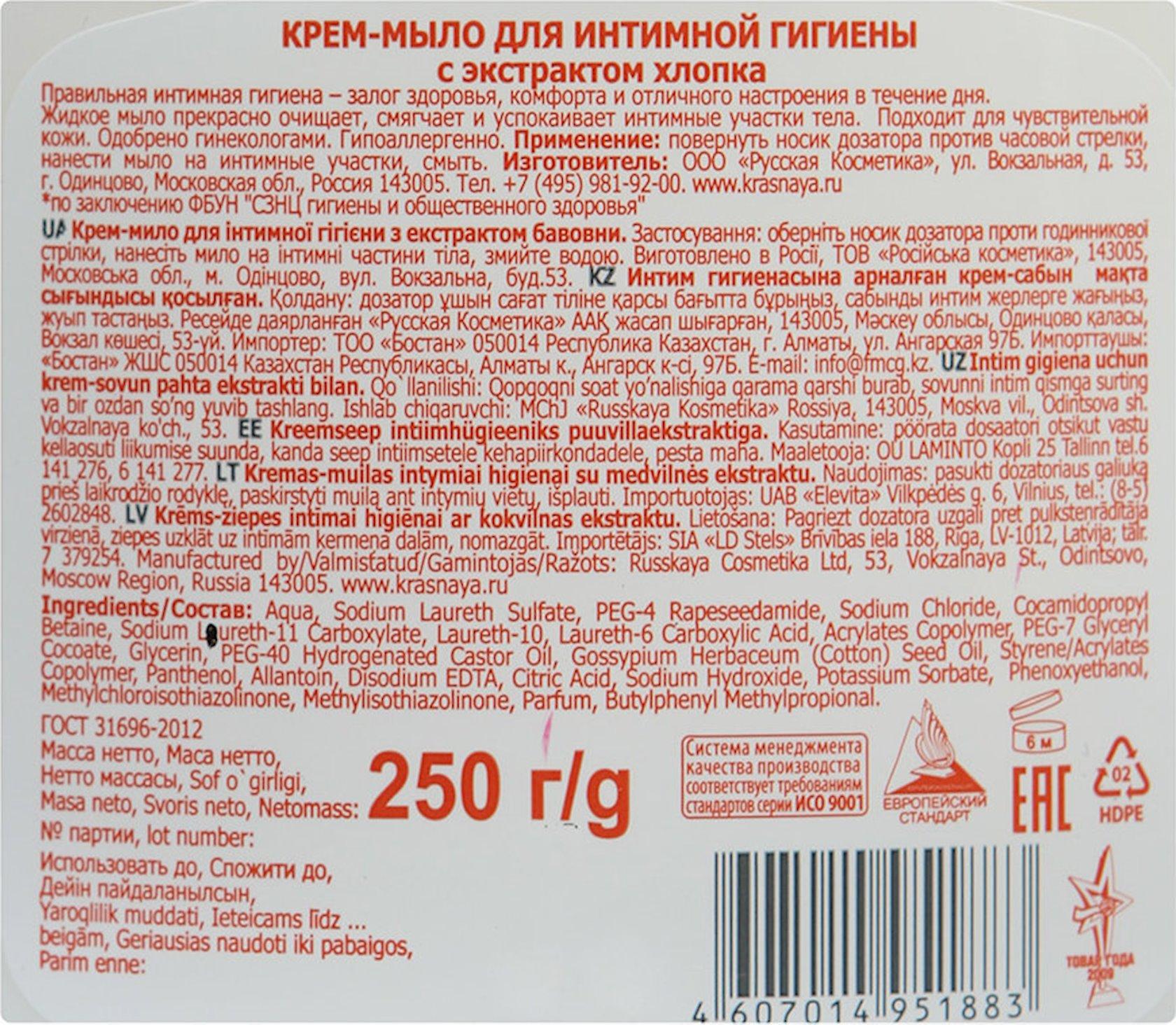 """İntim gigiyena üçün krem-sabun""""Красная Линия"""" Pambıq ekstraktı ilə  250 ml"""