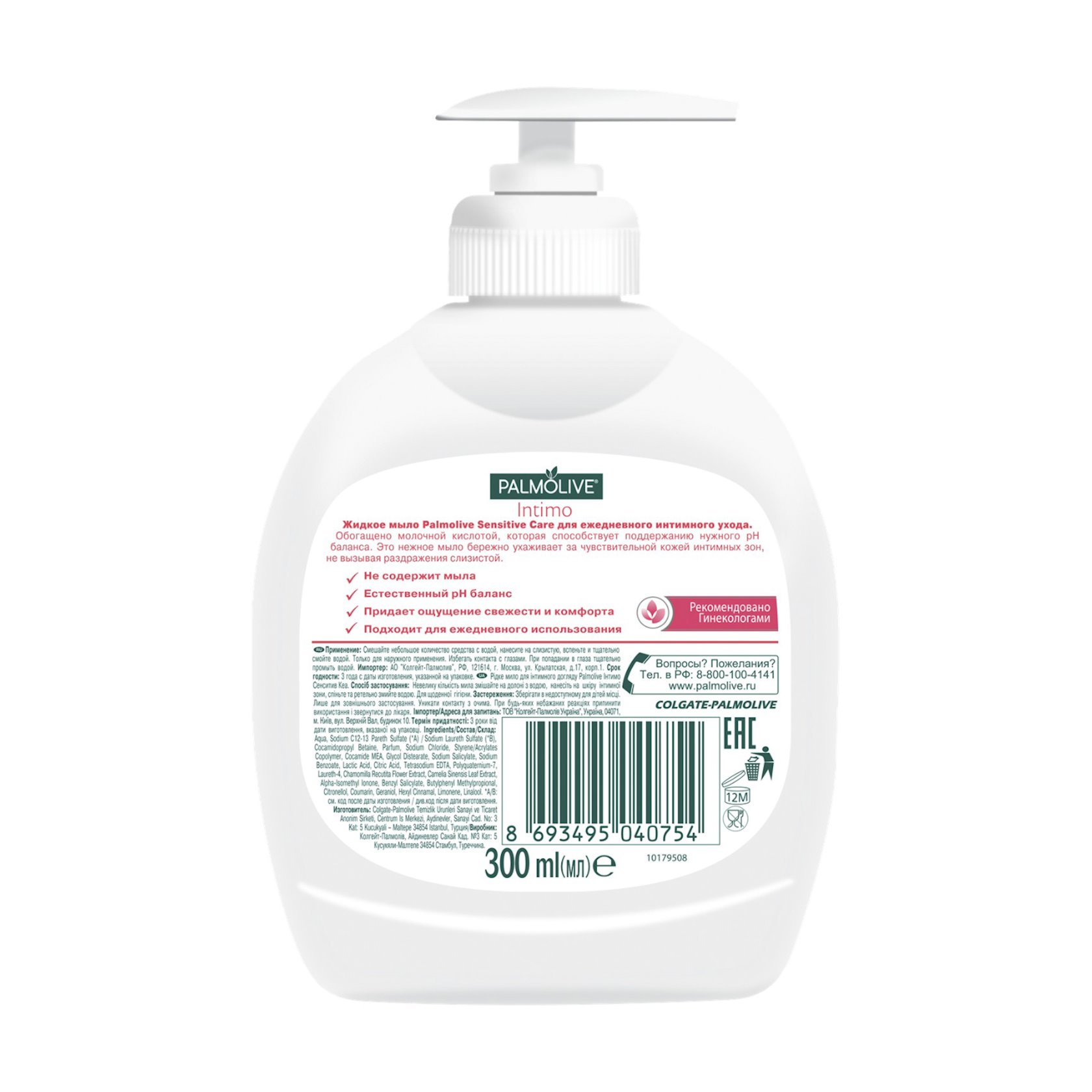 İntim gigyena üçün maye sabun Palmolive Sensitive Care süd turşusu ilə 300 ml