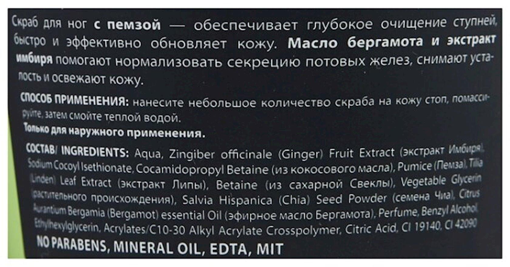 Ayaq skrabı Cafe Mimi Pemza ilə Zəncəfil və berqamot 110 ml