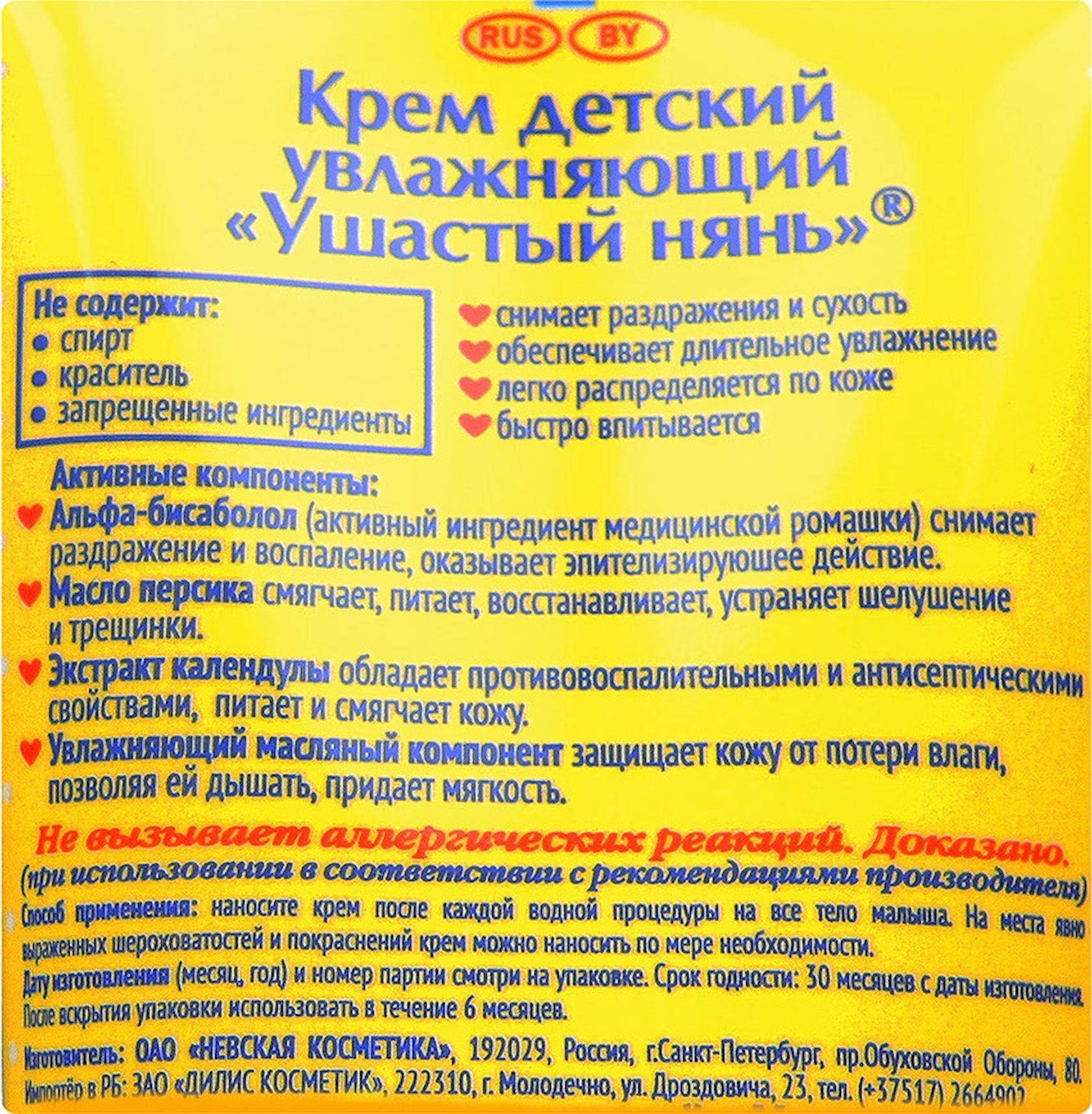 Uşaq kremi nəmləndirici Ушастый Нянь 100 ml