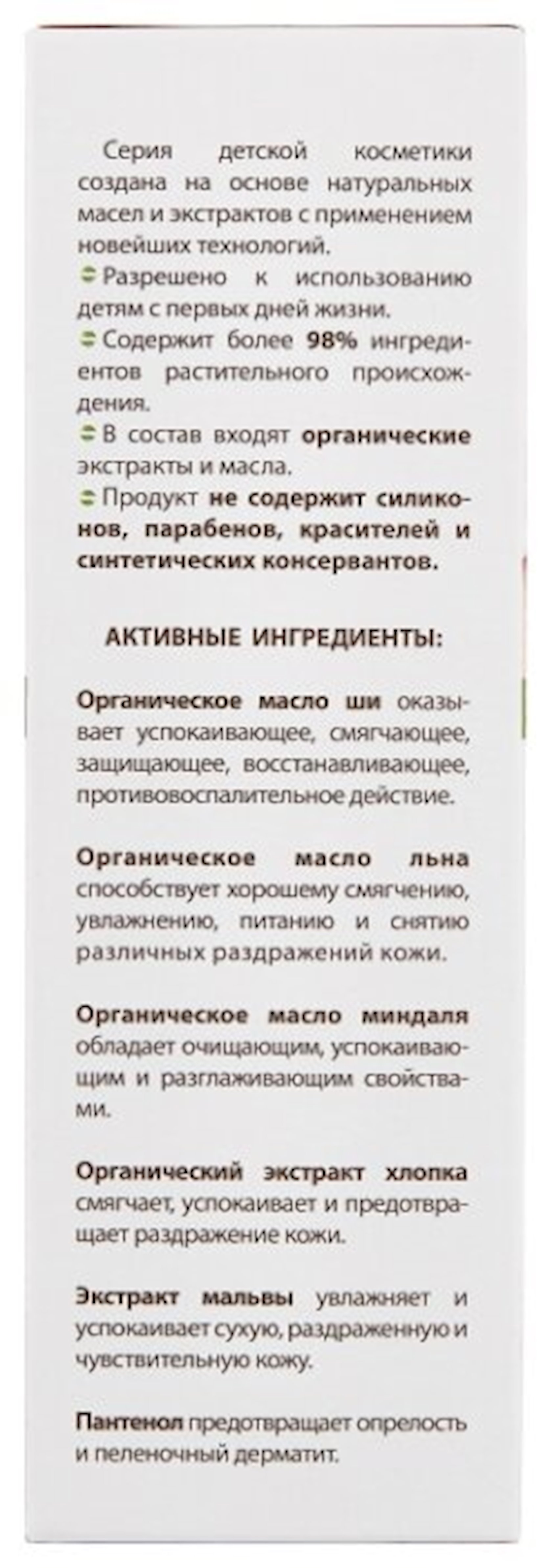 Dəriyə qulluq kremi EO Laboratorie Gündəlik Baxım 100 ml