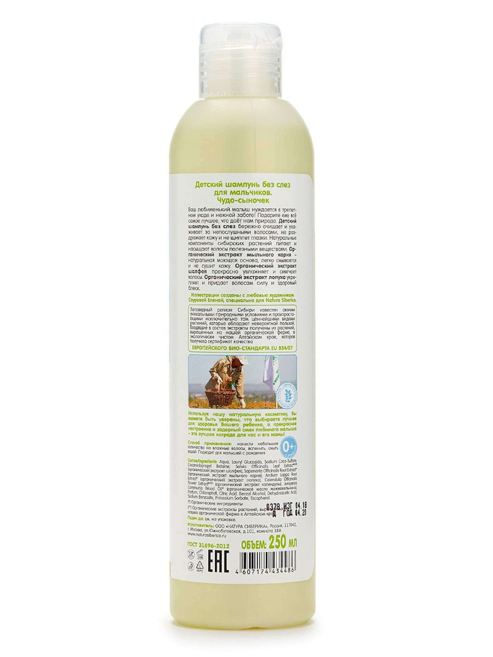 Uşaq şampunu Natura Siberica Бибеrika  göz yaşları olmadan oğlanlar üçün 250 ml