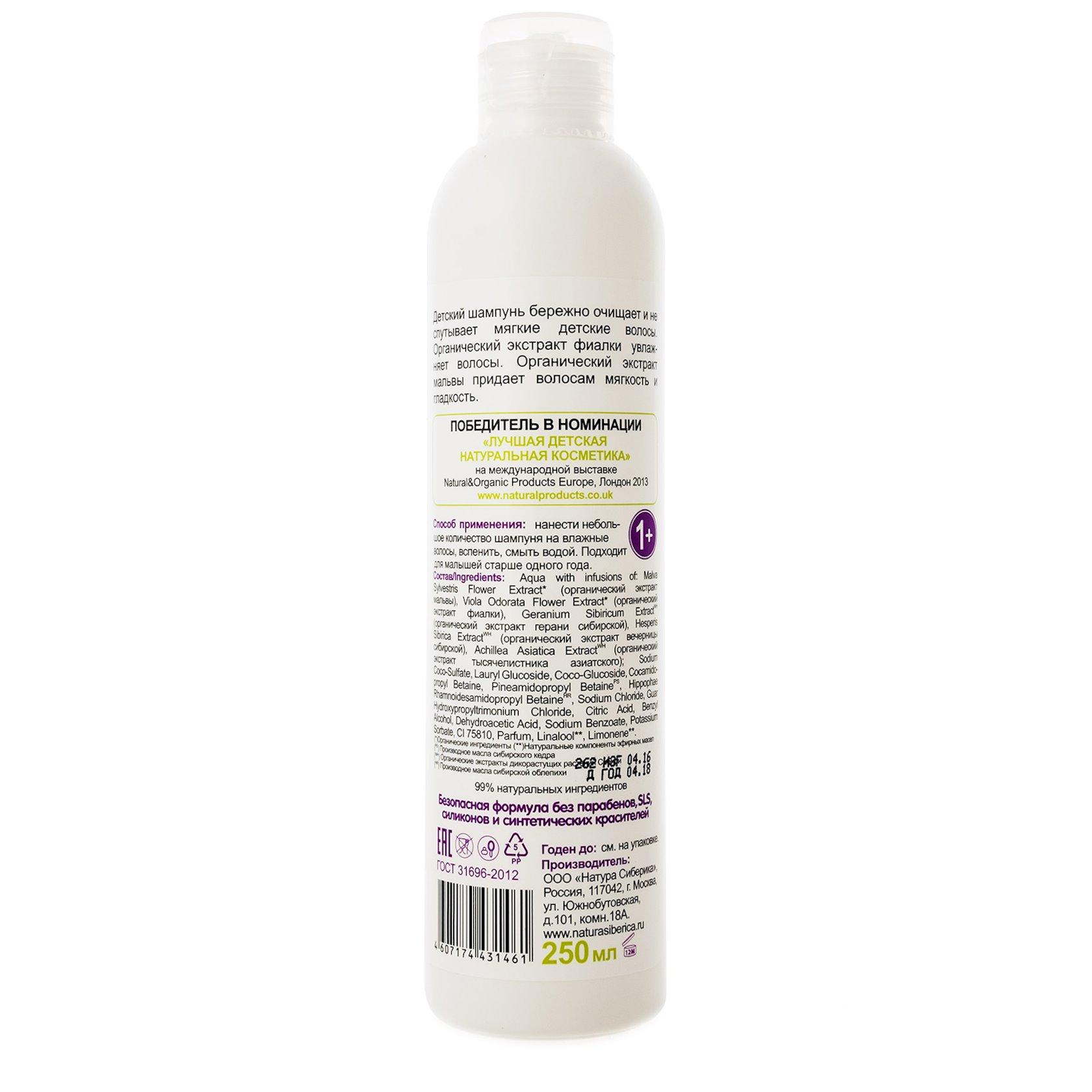 Uşaq şampunu Little Natura Siberica Asan daranma 250 ml