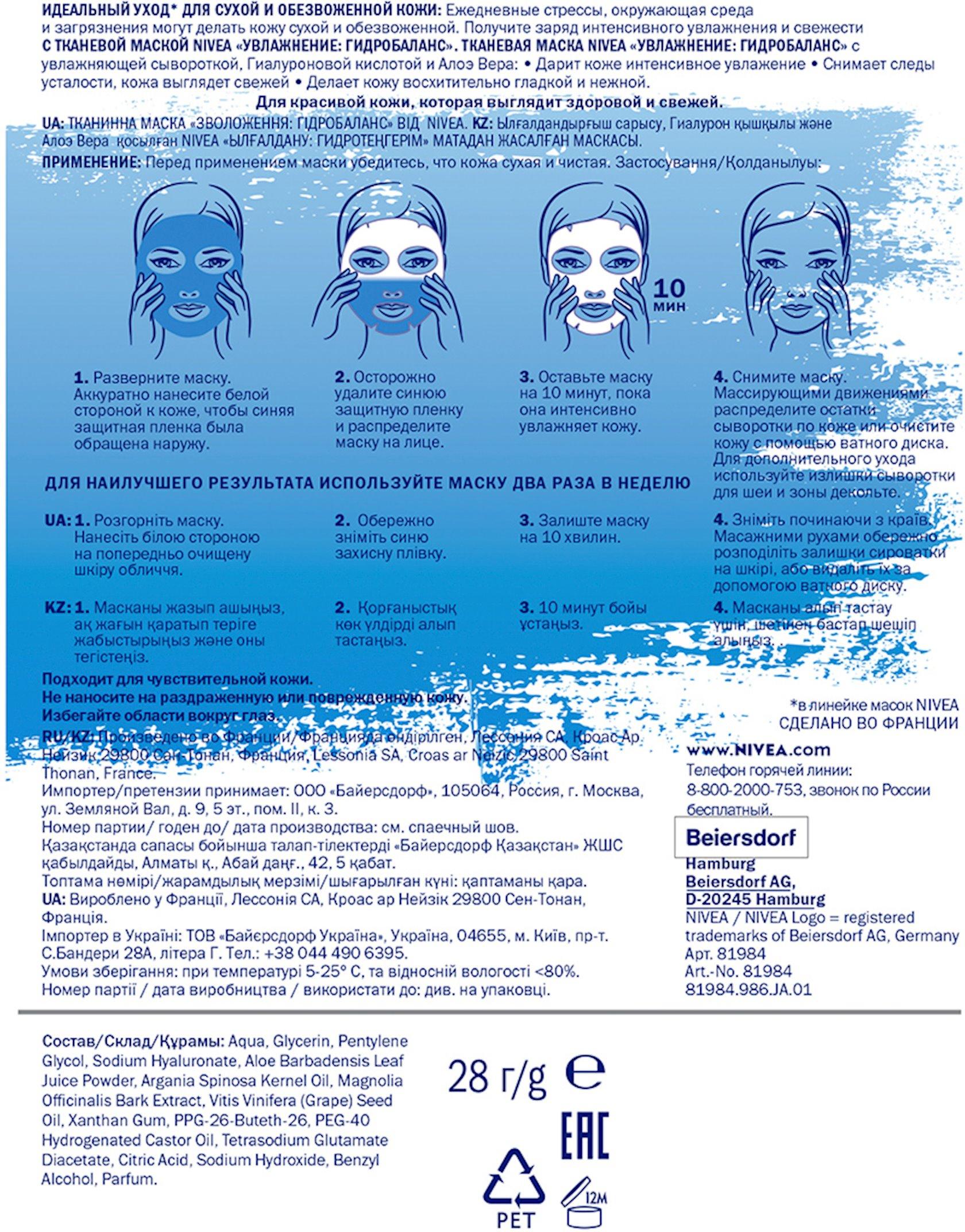 Üz üçün parça maska Nivea Nəmləndirmə - Hidrobalans  Hyaluron turşusu və aloe vera ilə
