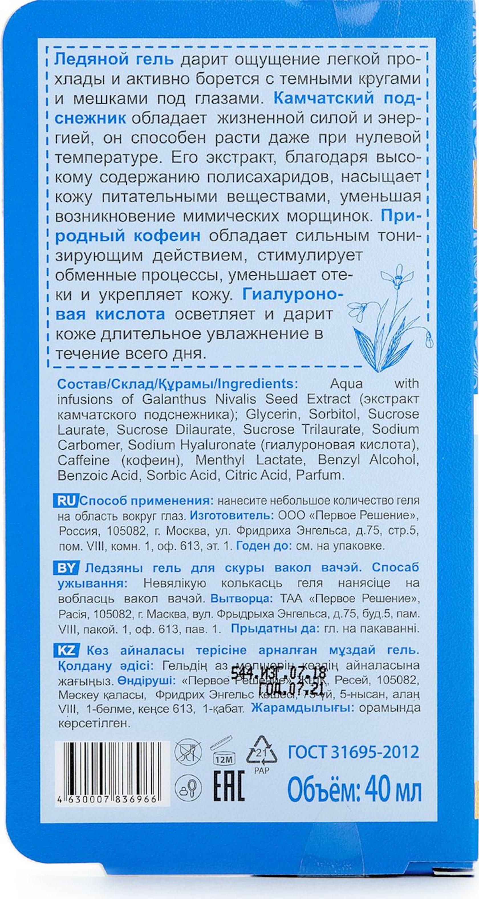 """Göz ətrafı üçün gel """"Рецепты бабушки Агафьи"""",  buzlu 40 ml"""