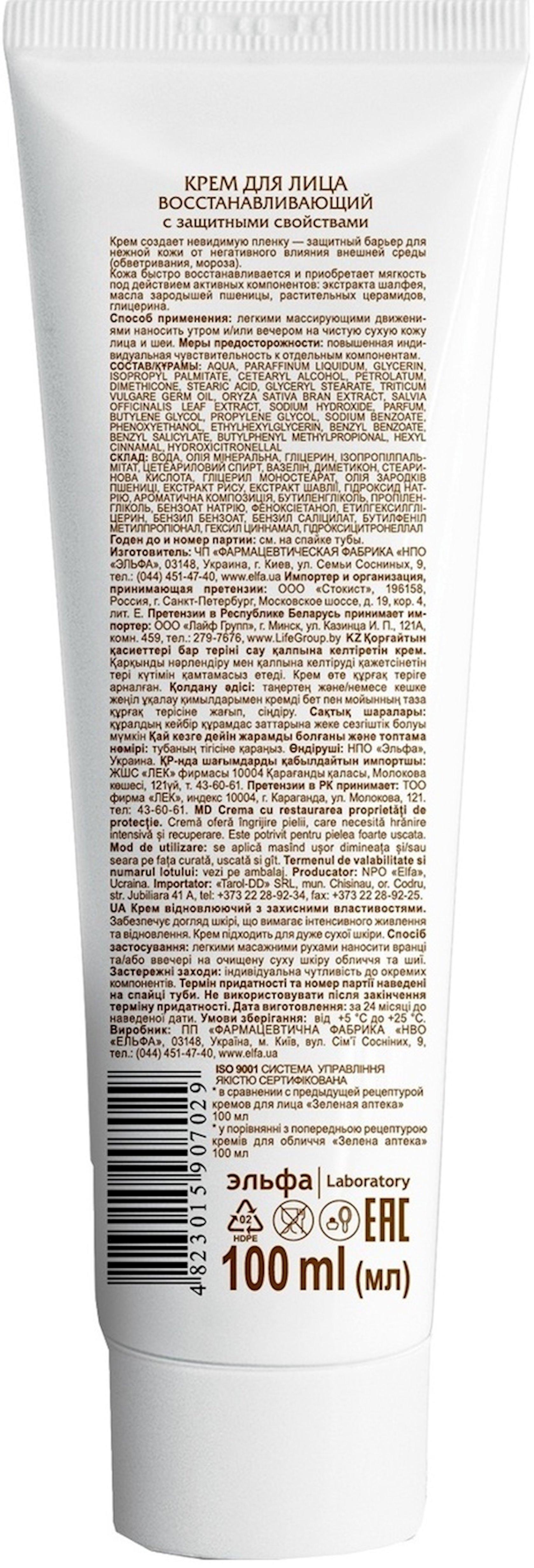 """Üz üçün krem """"Зеленая аптека""""   bərpaedici qoruyucu xüsusiyyətlər ilə 100 ml"""