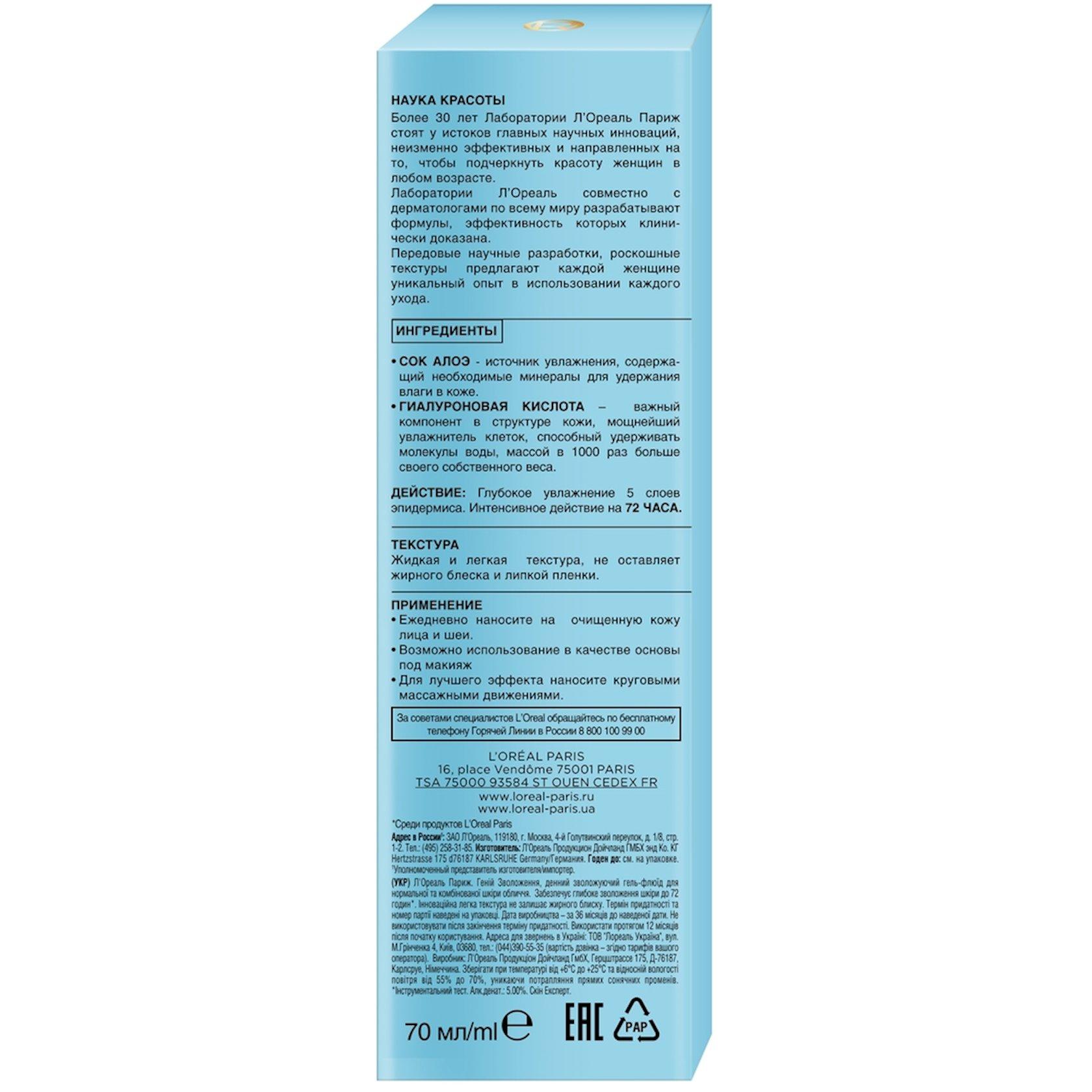 Üz üçün aqua-fluid L'Oreal Paris Nəmləndirmə dahisi normal və qarışıq tipli dəri üçün, aloe ekstraktı və hialuron turşusu ilə, 70 ml