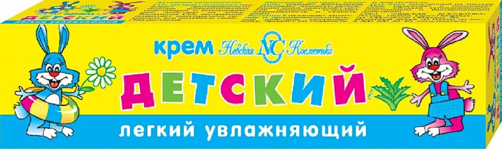 Krem uşaq üçün Невская Косметика Yüngül nəmləndirici, 40 ml