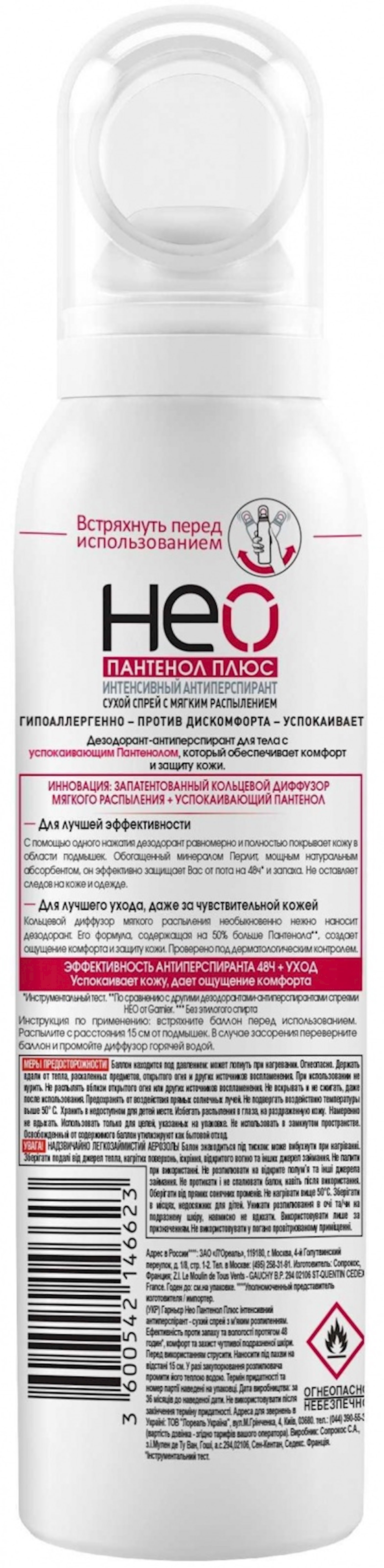 Dezodorant-antiperspirant sprey Garnier Neo Pantenol plyus 150 ml