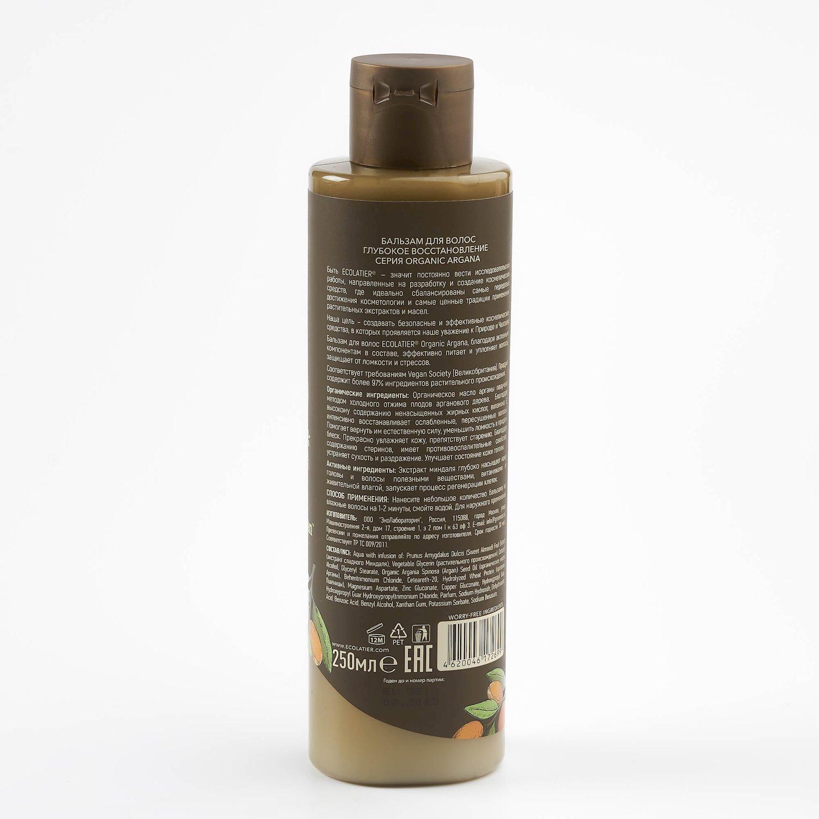 Balzam Ecolatier Organic Argana Oil saçın dərin bərpası üçün 250 ml