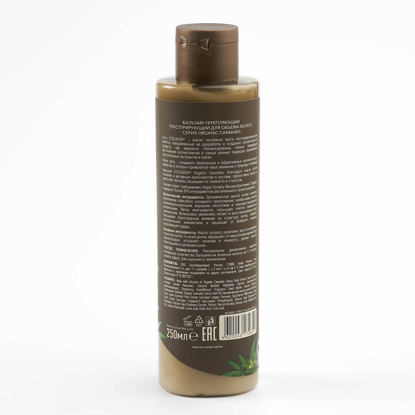 Balzam Ecolatier Organic Cannabis saç üçün Möhkəmləndirici və toxumalı 250 ml