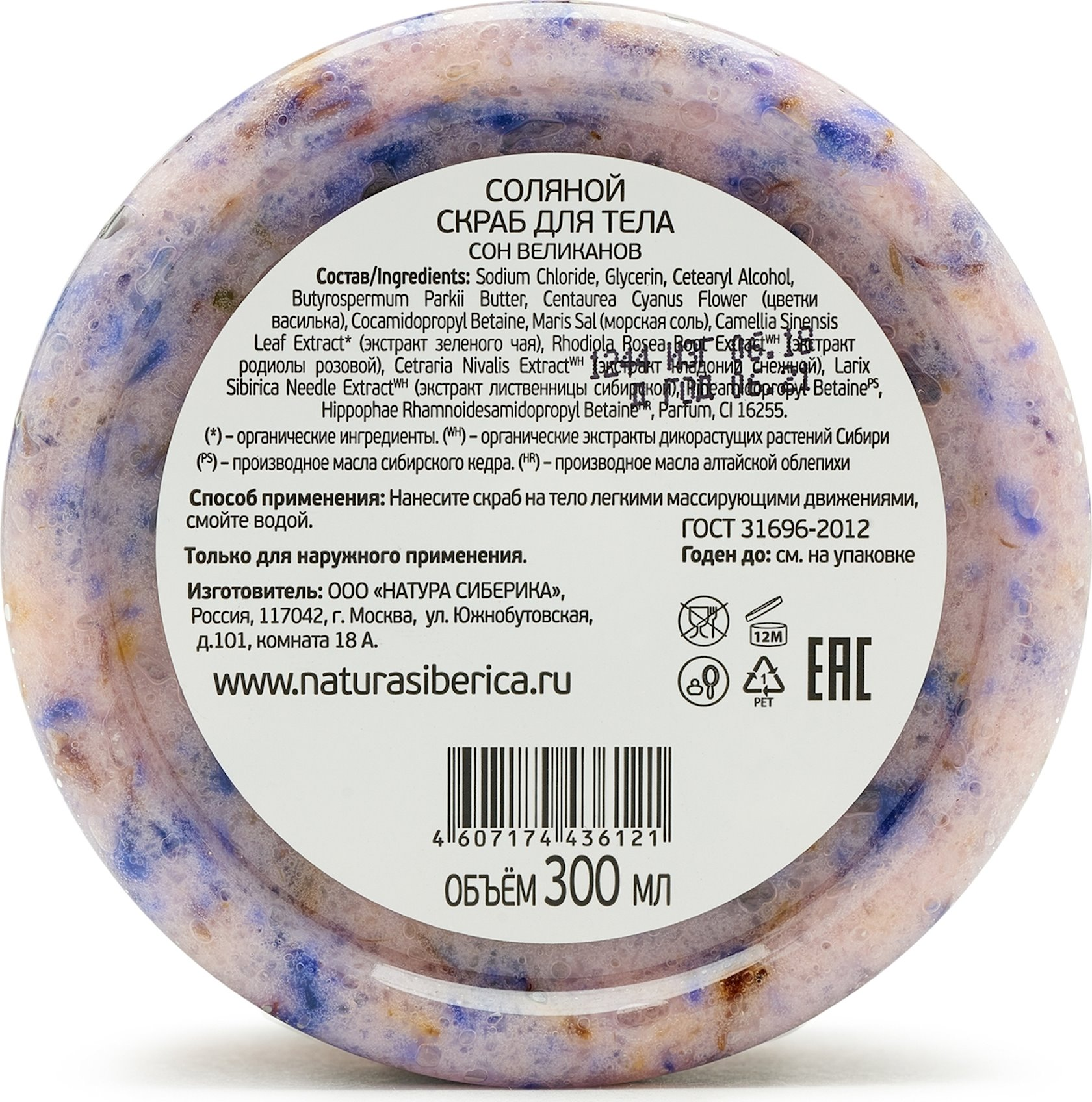 Skrab-duz bədən üçün Natura Kamchatka Nəhənglərin yuxusu 300 ml