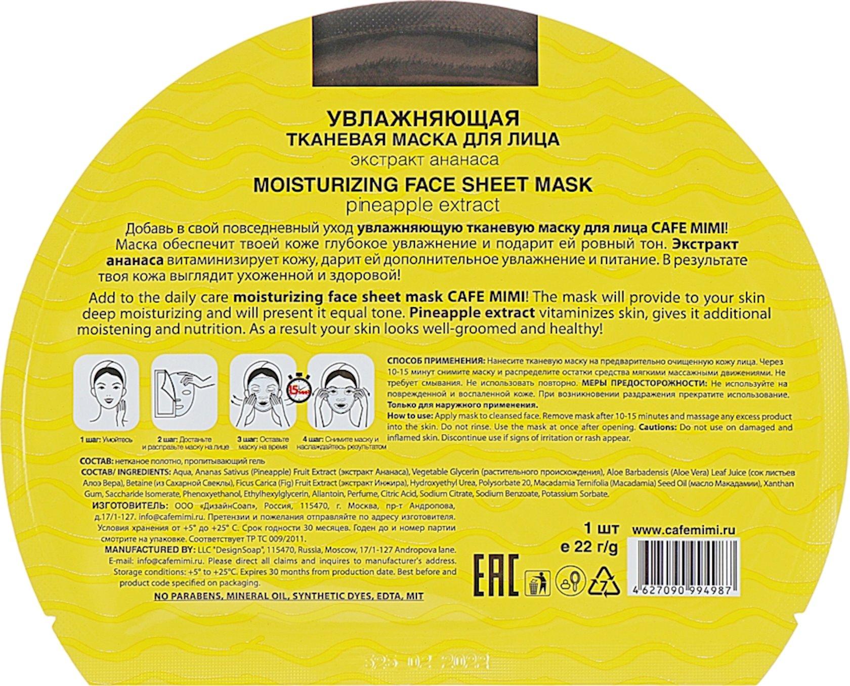 Üz üçün parça maska Cafe mimi Nəmləndirici ananas ekstraktı ilə