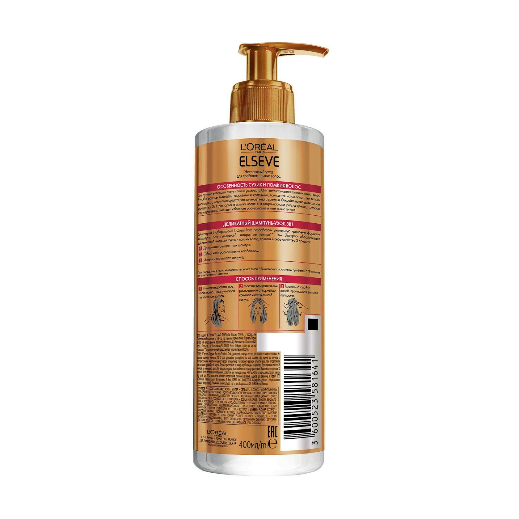 Zərif şampun-baxım 3-ü 1-də L'oreal Paris Elseve Low shampoo 6 yağın dəbdəbəsi quru və qırılan saçlar üçün sulfatsız və köpüksüz 400 ml