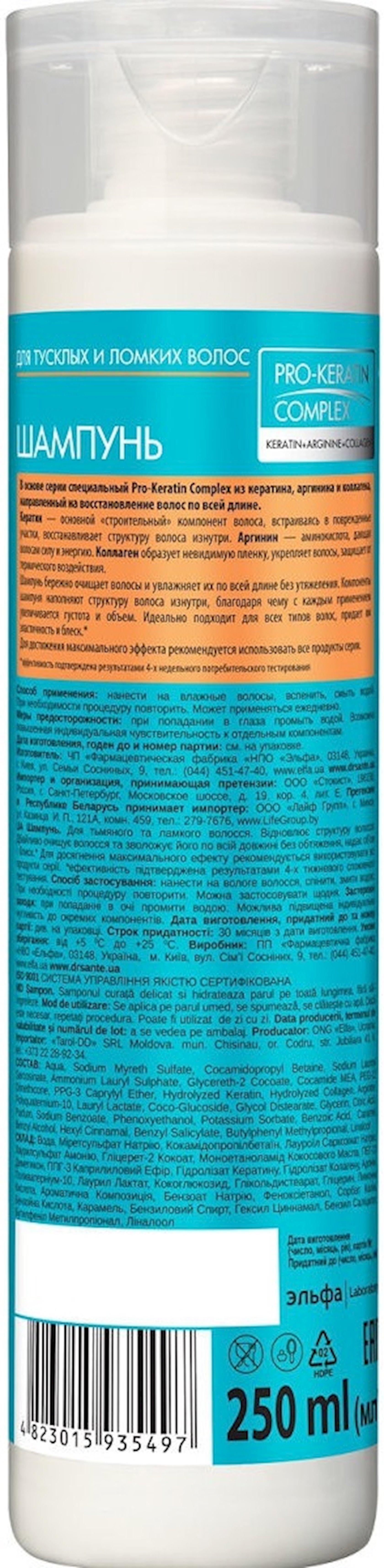Şampun  Dr.Sante Keratin solğun və qırılan saçlar üçün 250 ml