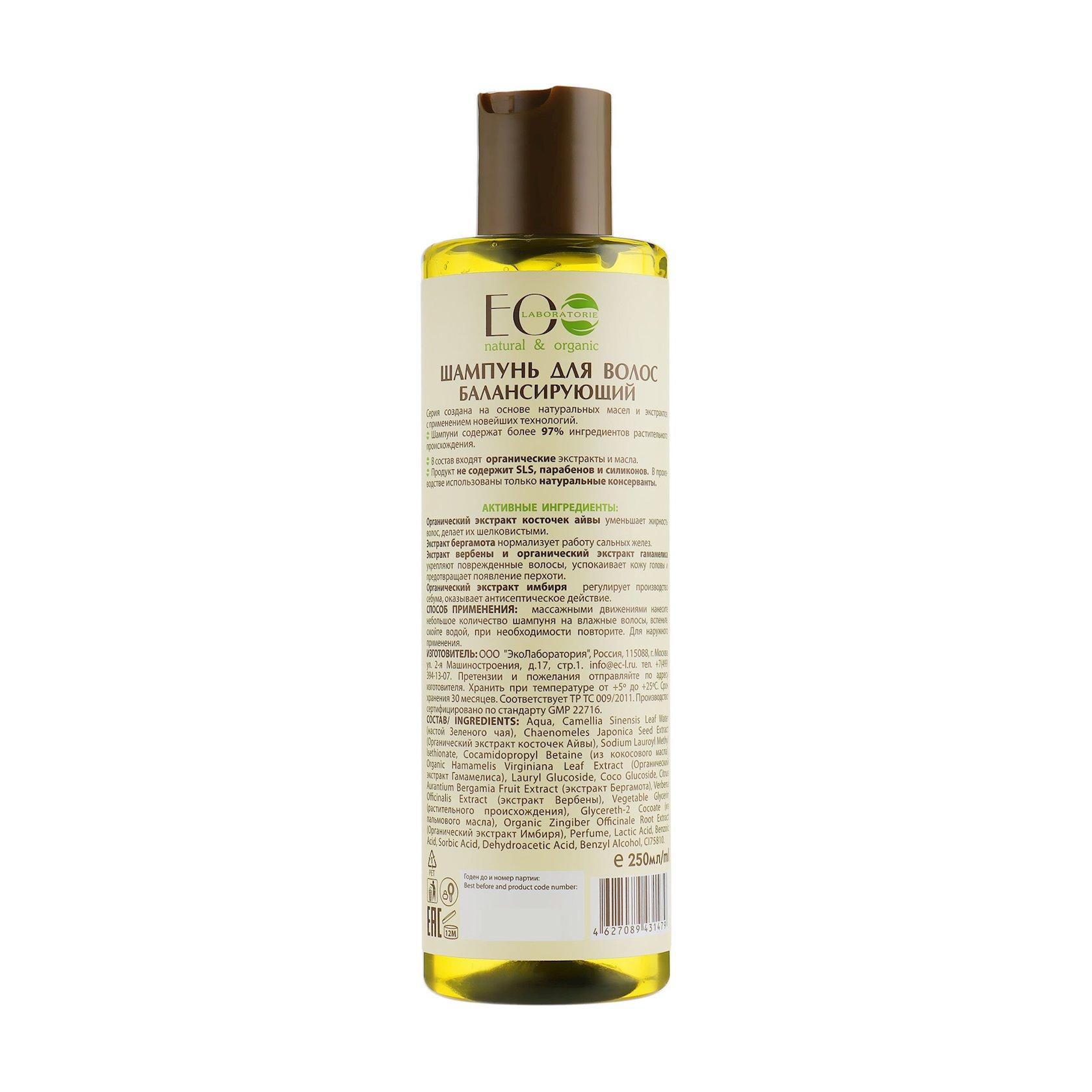 Şampun saç üçün EO Laboratorie Balanslaşdırıcı yağlı saçlar üçün 250 ml