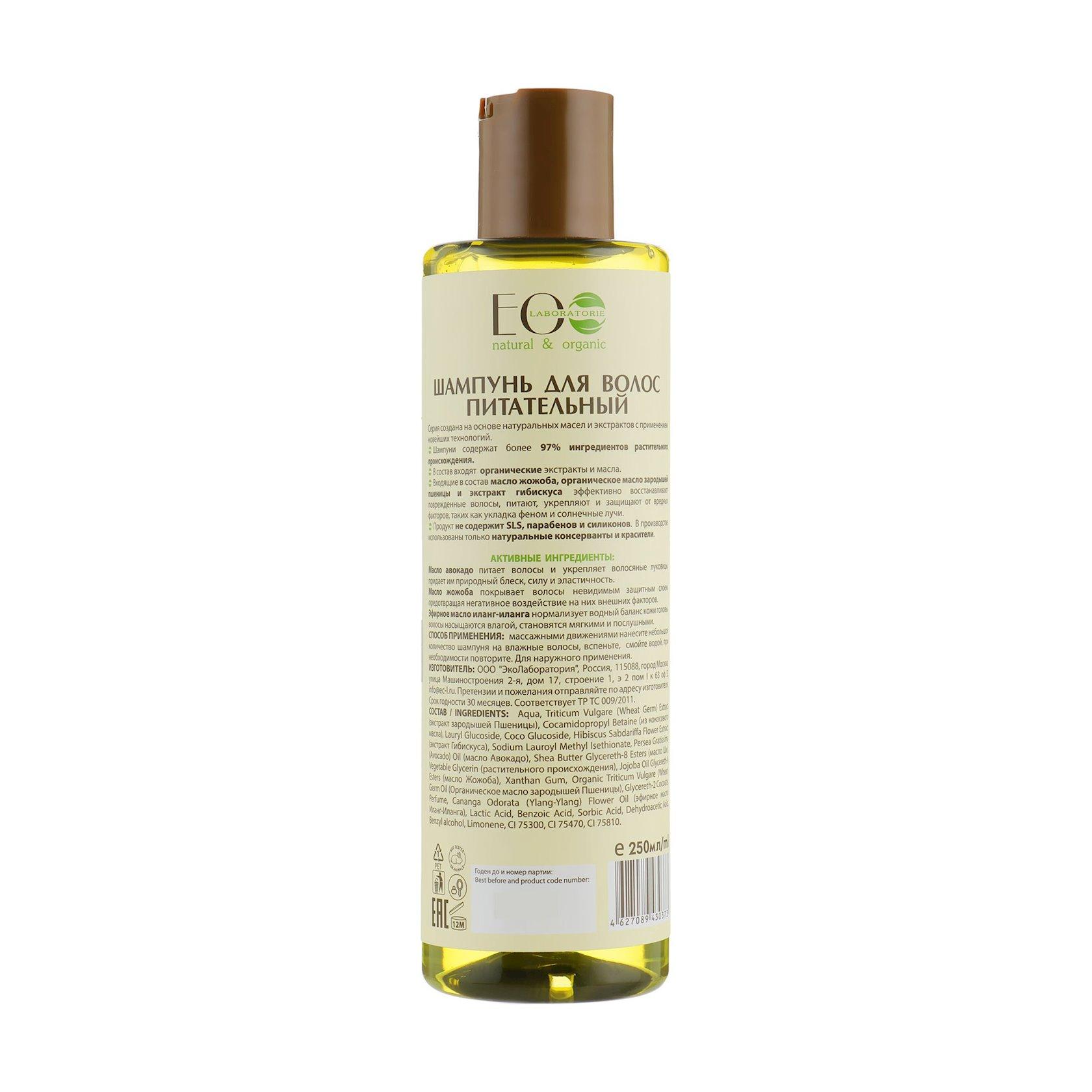 Şampun saç üçün EO Laboratorie Qidalandırıcı zəif və saçqıranlı saçlar üçün 250 ml