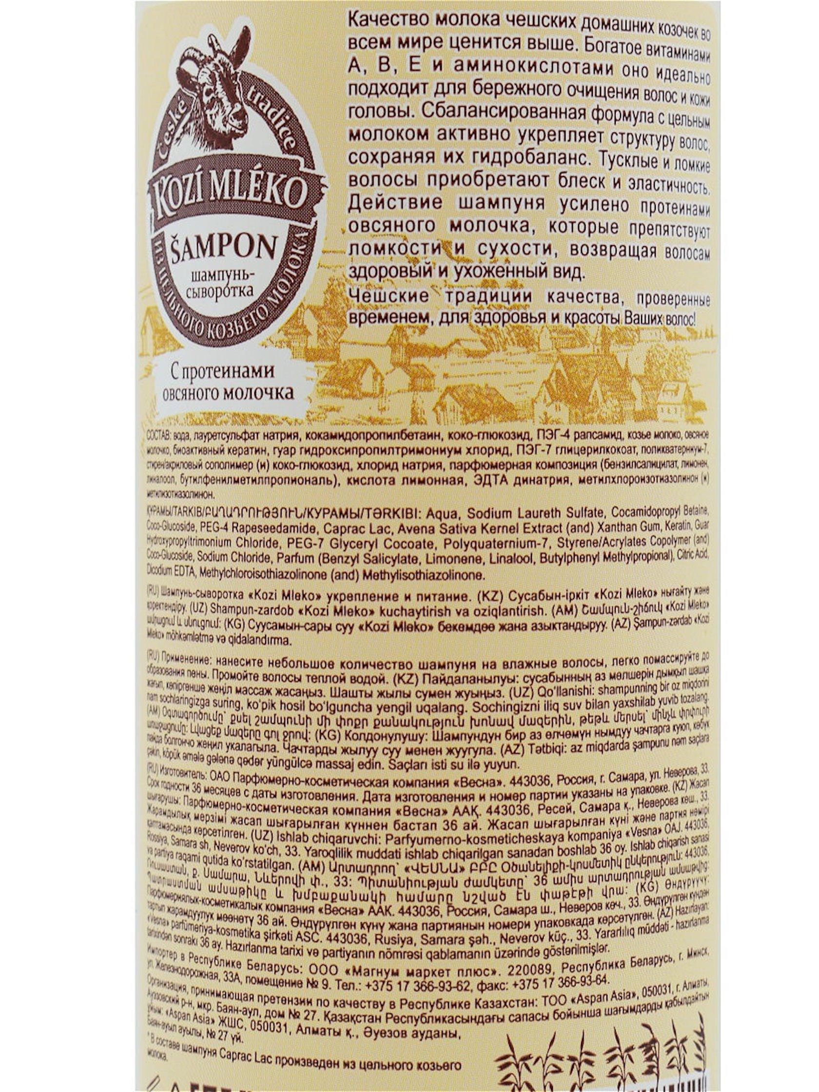 Şampun-serum Kozi Mleko Bərkitmə və qidalandırma zədələnmiş saçlar üçün 500 ml