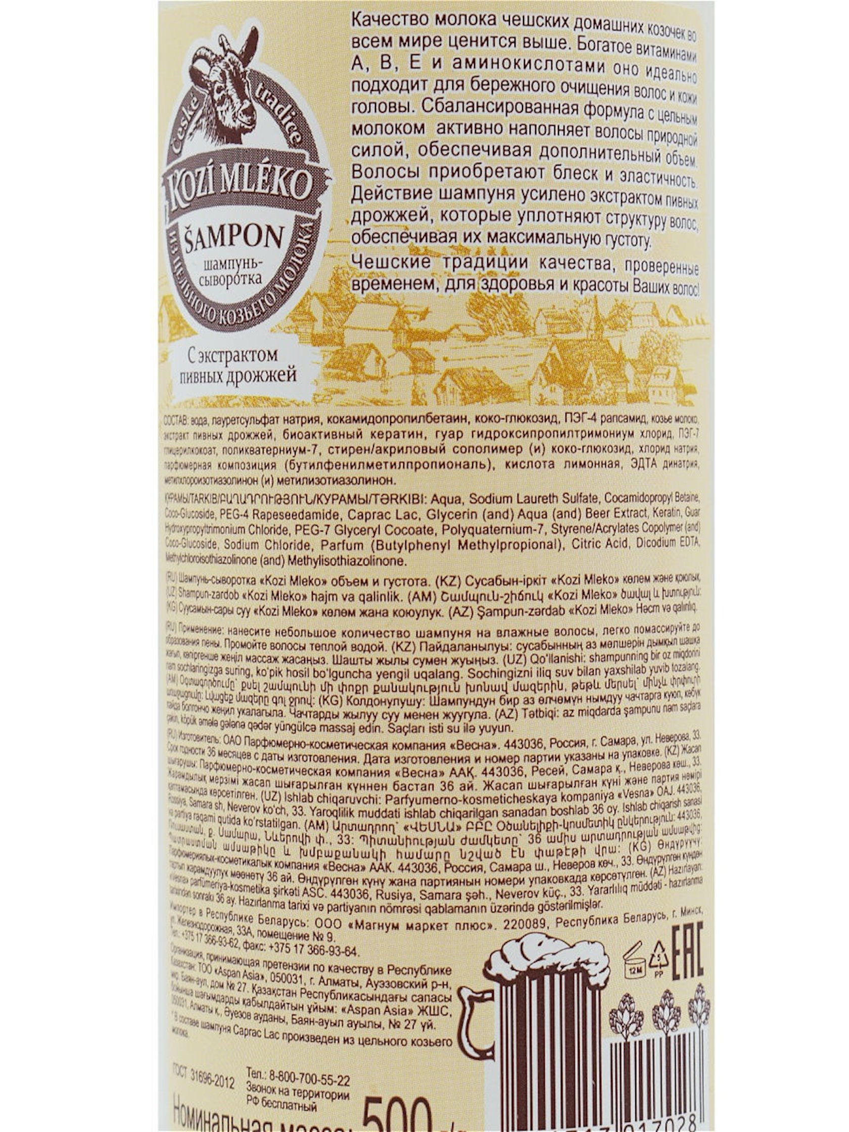 Şampun-serum Kozi Mleko Həcm və gurluq bütün növ saçlar üçün 500 ml