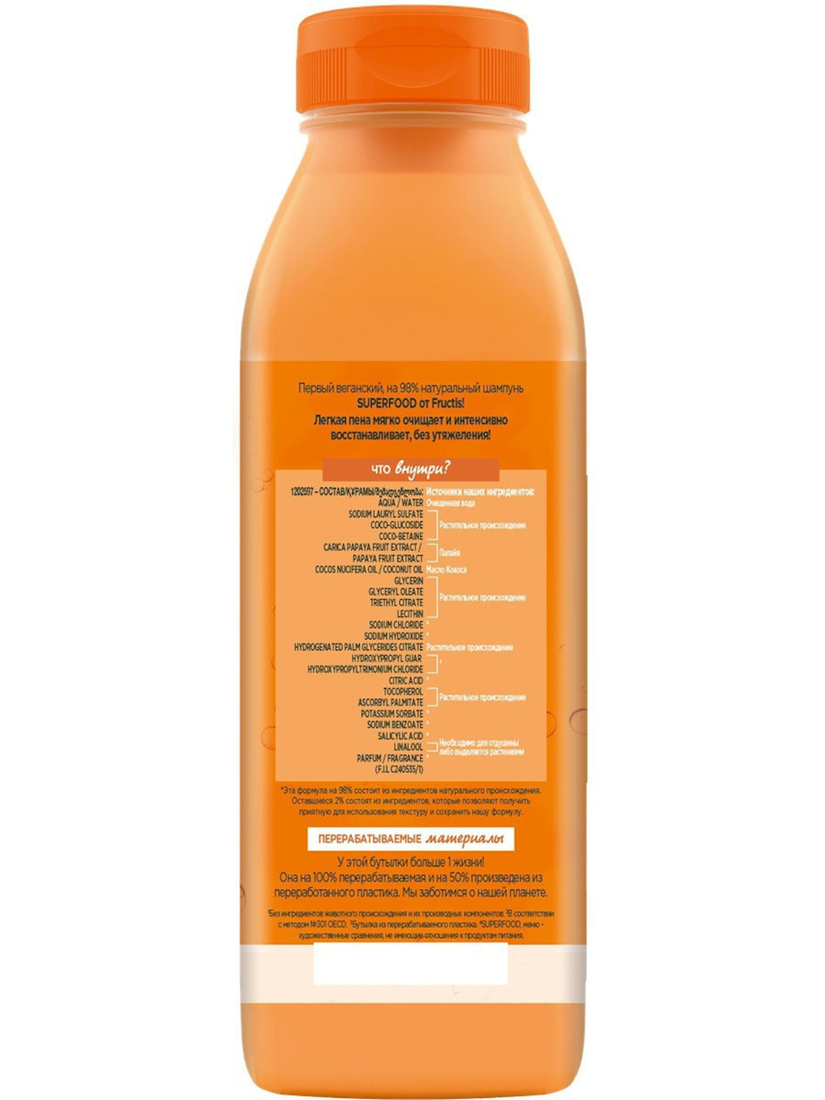 Şampun Garnier Fructis Superfood Papaya Bərpaetmə zədələnmiş saçlar üçün 350 ml