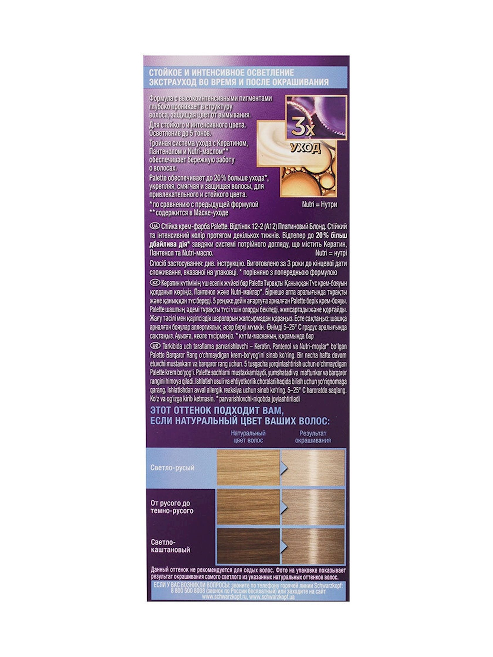 Saç krem-boyası Palette A12 Platin Sarışın 110 ml