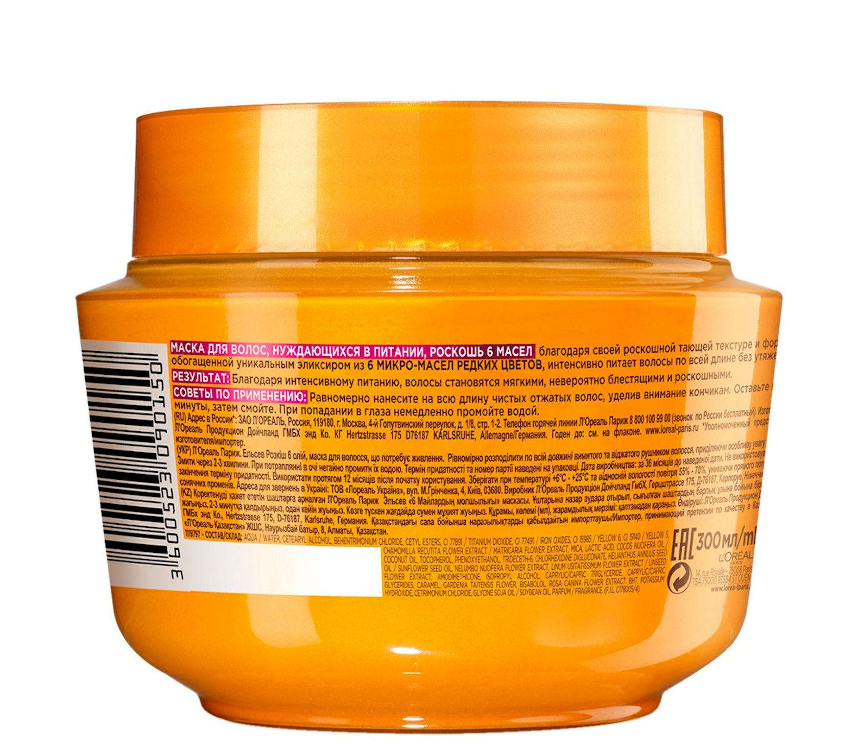 Maska saç üçün L'Oréal Paris Elseve dəbdəbəli 6 qidalandırıcı yağın dəbdəbəsi 300 ml