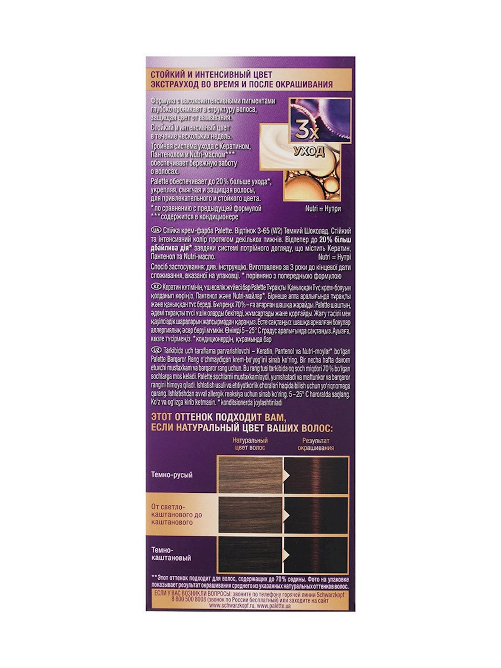 Saç üçün qalıcı krem-boya Palette W2 3-65 Tünd şokolad