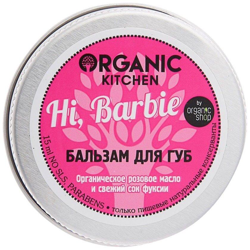 Dodaq balzamı Organic Shop Organic Kitchen Hi Barbie 15 ml
