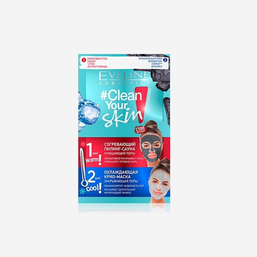 Pilinq-sauna və maska üçün Eveline Cosmetics #Clean Your Skin
