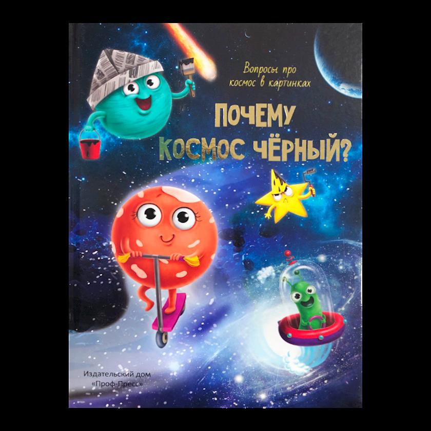 Kitab Почему космос чёрный?, Аверкиев Василий
