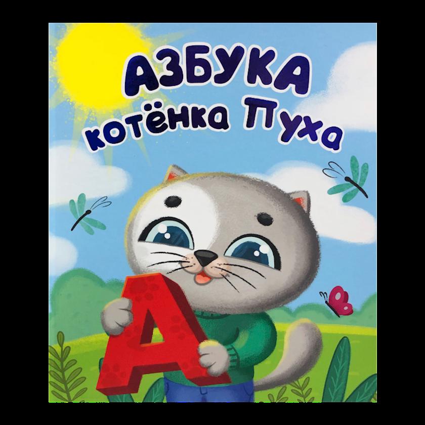 Kitab Азбука котёнка Пуха, Купырина Анна