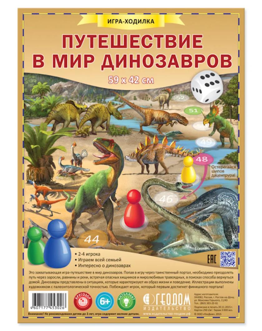 """İrəli hərəkət oyunu """"Геодом"""" Dinozavrlar aləminə səyahət"""