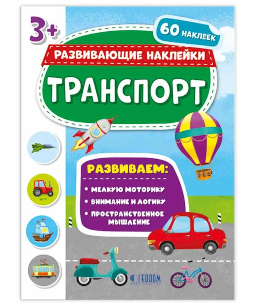 Kitab İnkişafedici yapışdırmalar Nəqliyyat, müəllif Бородавка М.