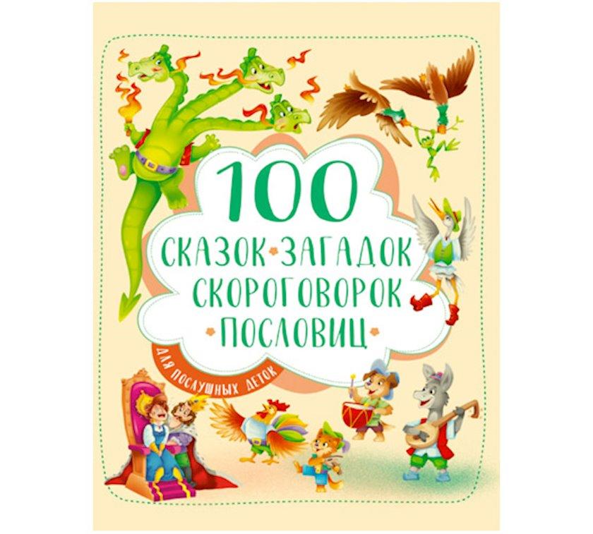 """Kitab """"100 сказок, загадок, скороговорок, пословиц для послушных деток"""""""