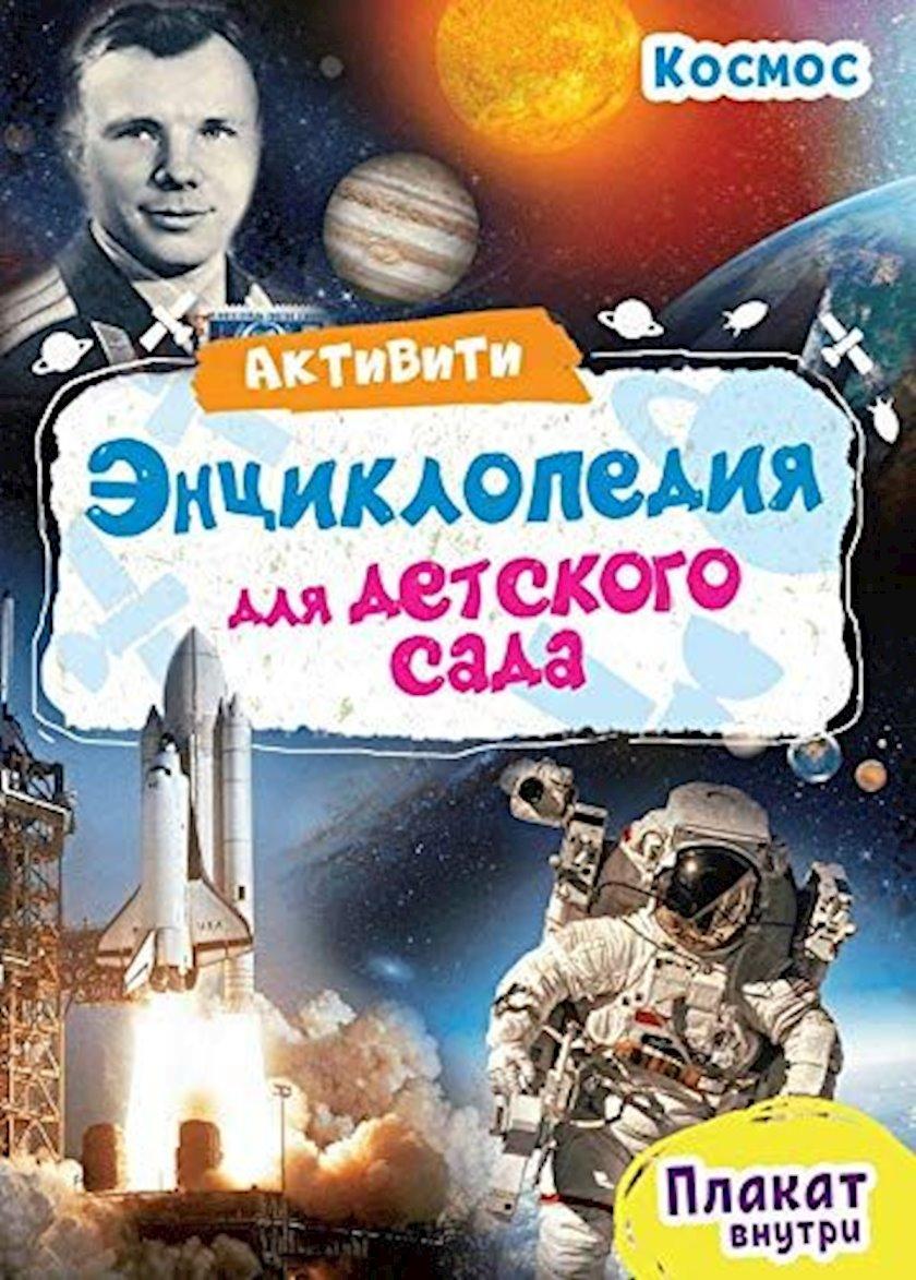 """Kitab """"Активити-энциклопедия для детского сада. Космос"""""""