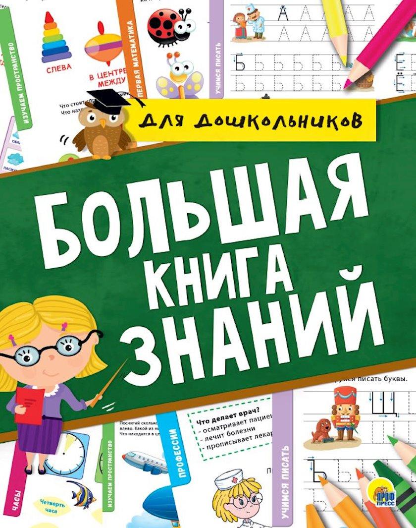 "Kitab ""Большая книга знаний""ı, müəllif Брагинец Наталья"