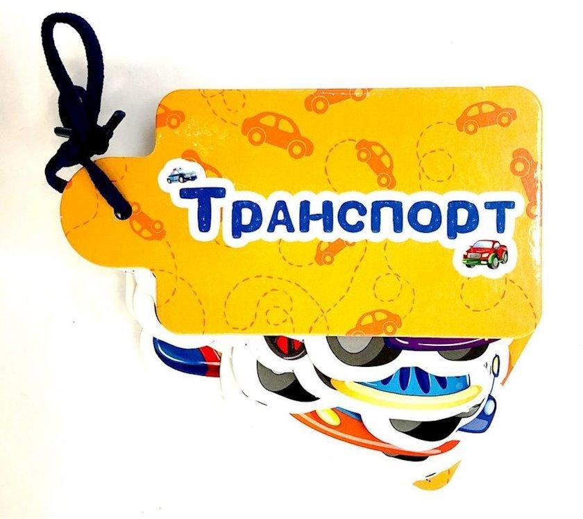 """İpli şəkillər. """"Транспорт"""", müəllif Громова Л."""